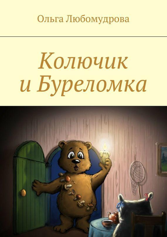 Ольга Любомудрова Колючик и Буреломка николай щекотилов велосипед нужен каждому веселые сказки для детей ивзрослых