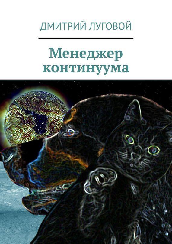 Дмитрий Луговой Менеджер континуума