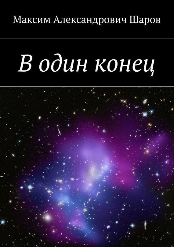 Максим Шаров В один конец битти о загадка пропавшей экспедиции