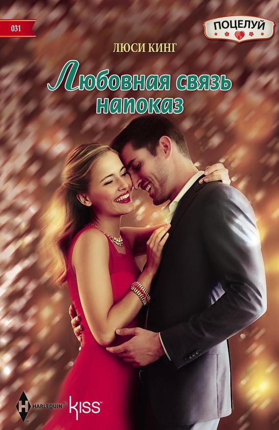Обложка книги Любовная связь напоказ, автор Кинг, Люси