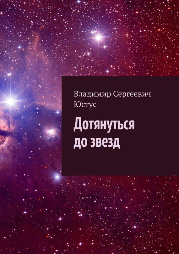 Владимир Сергеевич Юстус бесплатно
