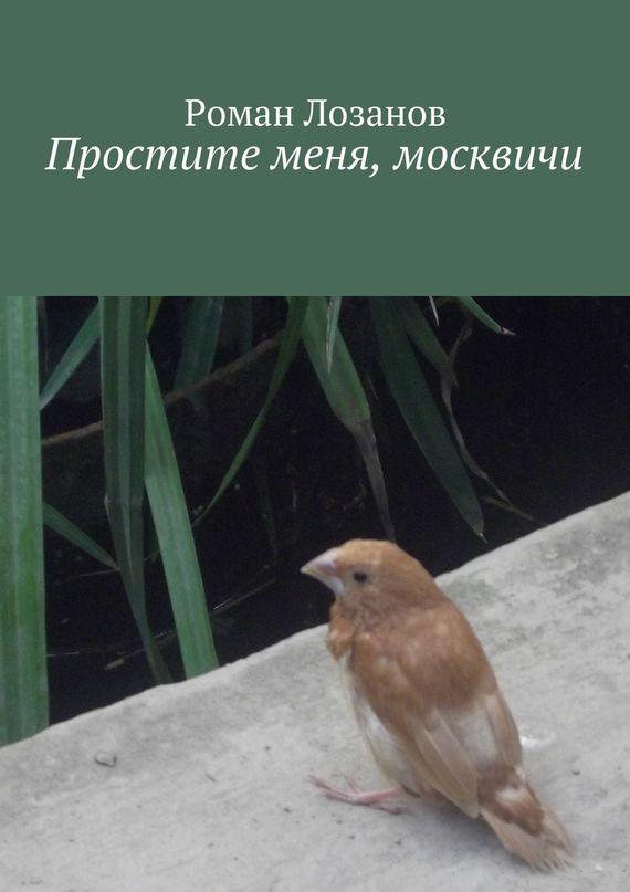 Роман Лозанов Простите меня, москвичи мишель смарт замужем за врагом