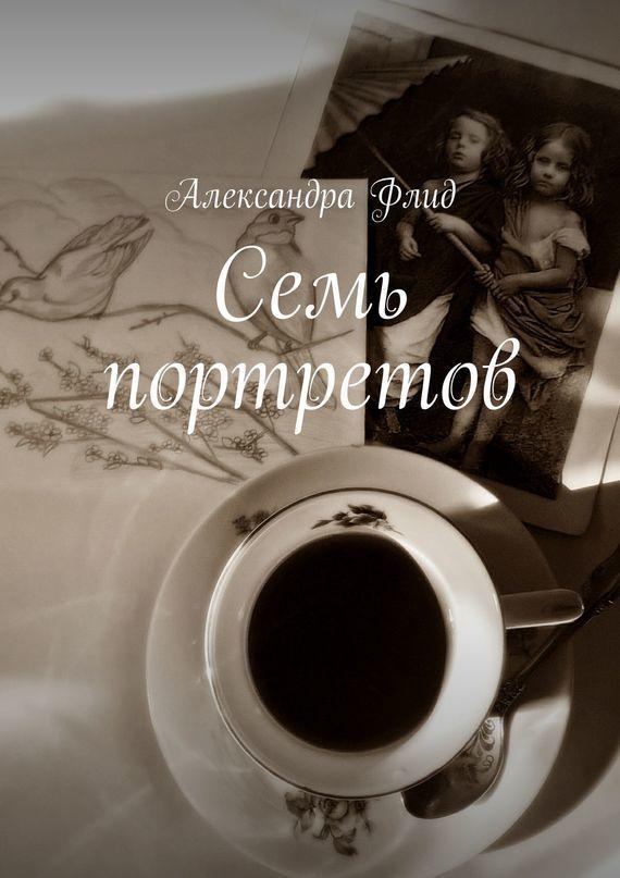 Александра Флид Семь портретов