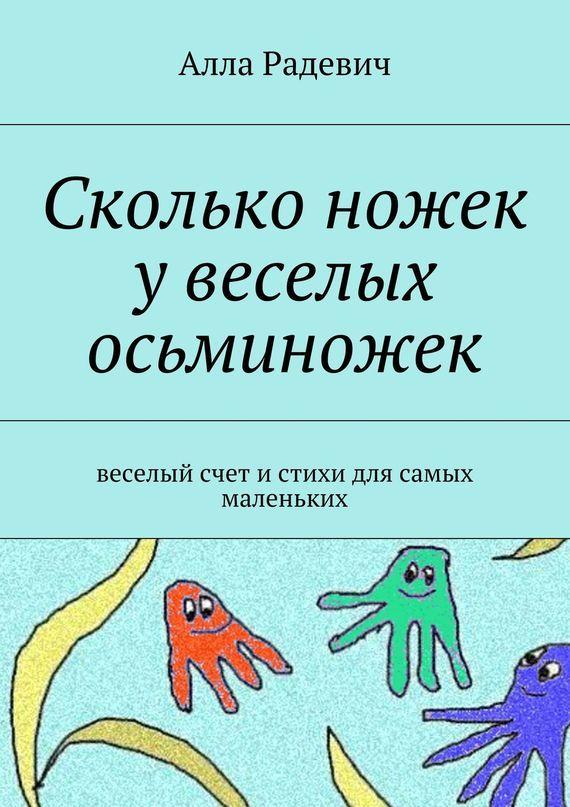 Алла Радевич Сколько ножек у веселых осьминожек. Веселый счет и стихи для самых маленьких