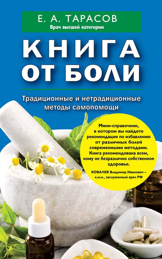 Евгений Тарасов Книга от боли. Традиционные и нетрадиционные методы самопомощи