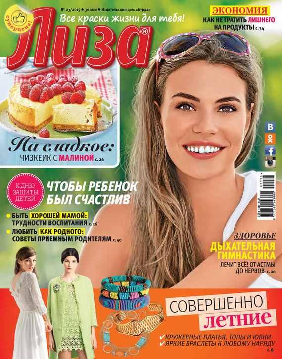 ИД «Бурда» Журнал «Лиза» №23/2015 ид бурда журнал лиза 34 2015
