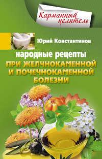 - Народные рецепты при желчнокаменной и почекаменной болезни