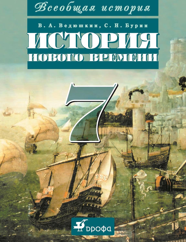 Скачать бесплатно учебник история нового мира 7 класс ведюшкин бурин