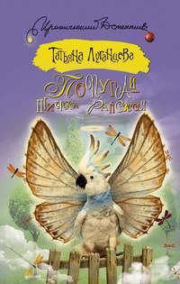 Луганцева, Татьяна  - Попугай – птичка райская