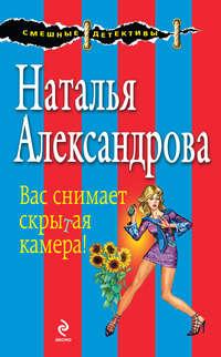 Александрова, Наталья  - Вас снимает скрытая камера!