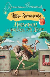 Александрова, Наталья  - Марафон с риском для жизни