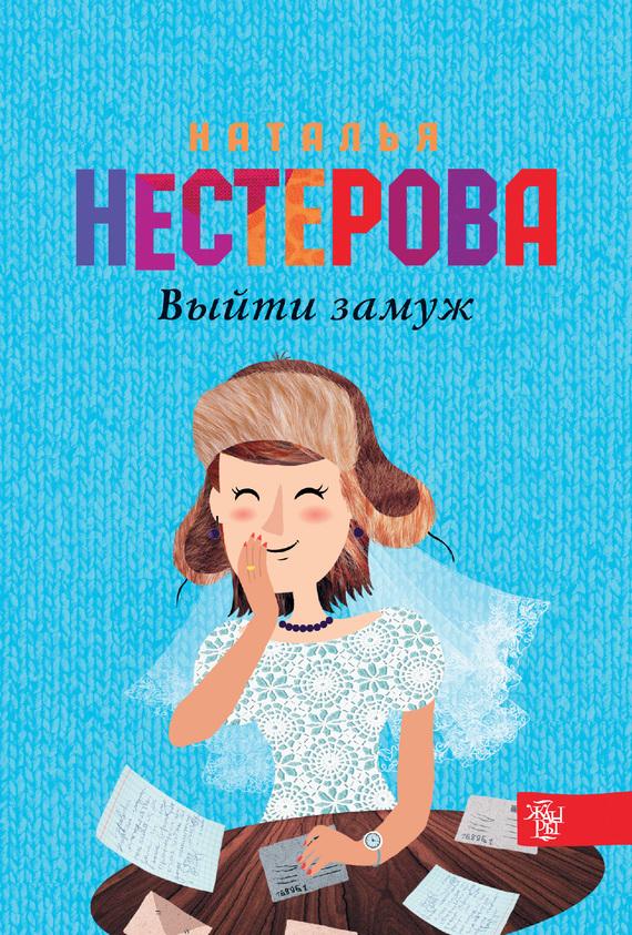 Скачать Выйти замуж бесплатно Наталья Нестерова