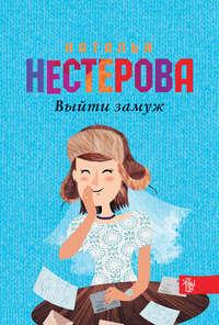 Нестерова, Наталья  - Выйти замуж