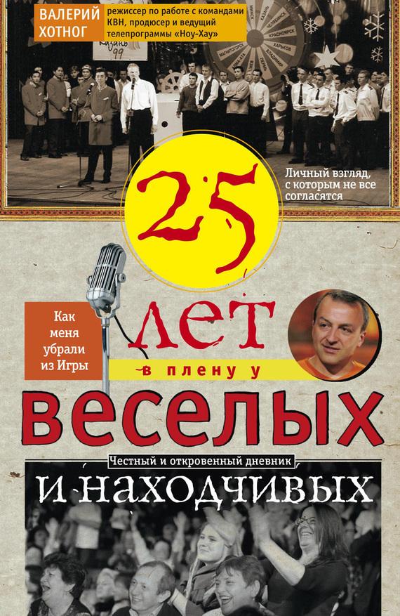 Валерий Хотног Двадцать пять лет в плену у веселых и находчивых