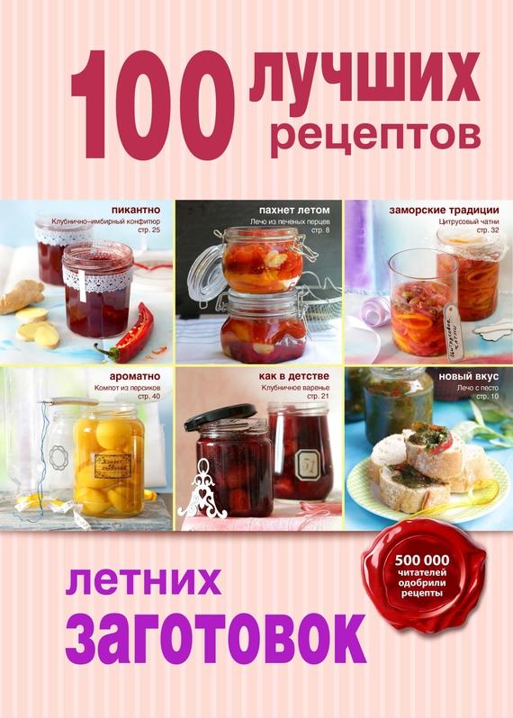 Отсутствует 100 лучших рецептов летних заготовок отсутствует консервированные закуски
