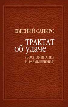 Евгений Сапиро Трактат об удаче (воспоминания и размышления) авто лифан в перми
