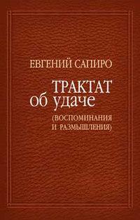 Сапиро, Евгений  - Трактат об удаче (воспоминания и размышления)