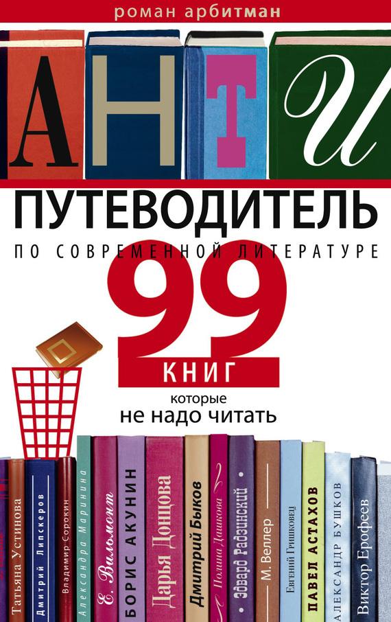 Обложка книги Антипутеводитель по современной литературе. 99 книг, которые не надо читать, автор Арбитман, Роман