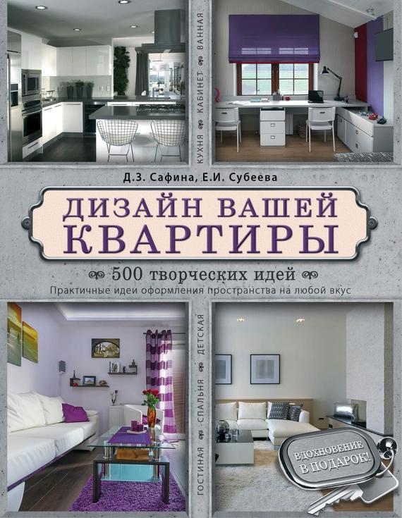 Е. И. Субеева Дизайн вашей квартиры. 500 творческих идей как продать свою часть квартиры другим собственником квартиры