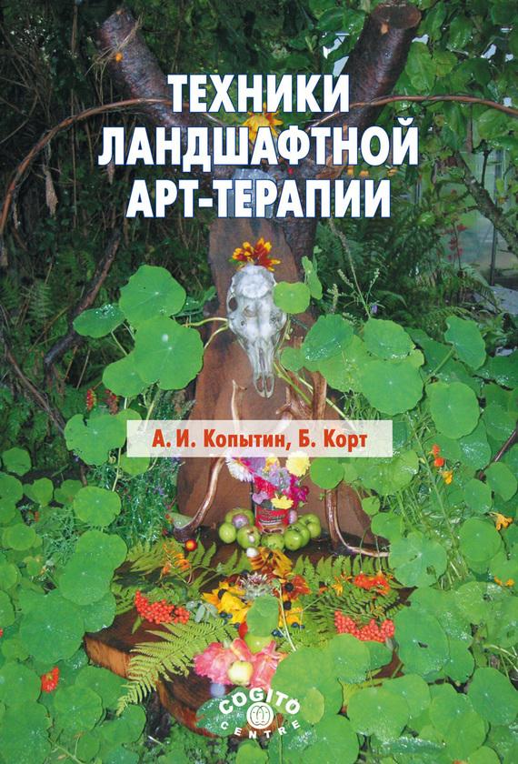 Александр Иванович Копытин Техники ландшафтной арт-терапии