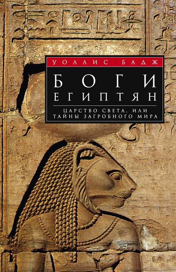 Уоллис Бадж Боги египтян. Царство света, или Тайны загробного мира