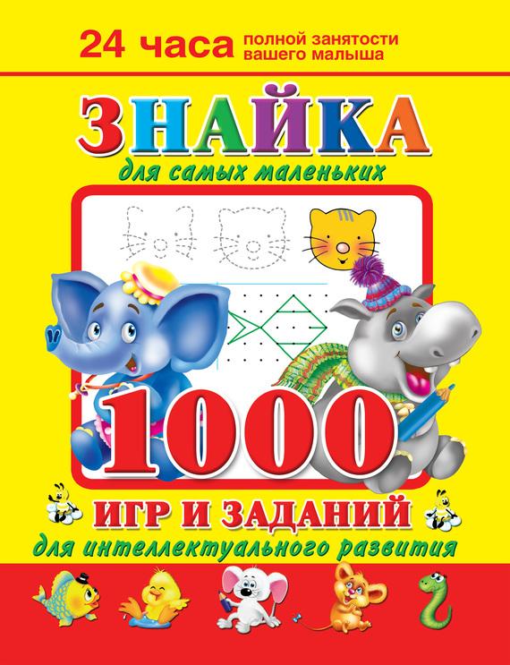 В. Г. Дмитриева Знайка для самых маленьких. 1000 игр и заданий для интеллектуального развития дмитриева валентина геннадьевна знайка 1000 игр и заданий для интеллектуального развития 3 4 года