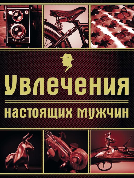 Валерия Черепенчук Увлечения настоящих мужчин