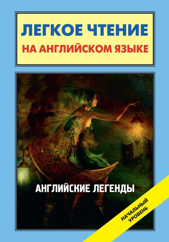 Отсутствует Английские легенды / English Folktales and Legends world folktales