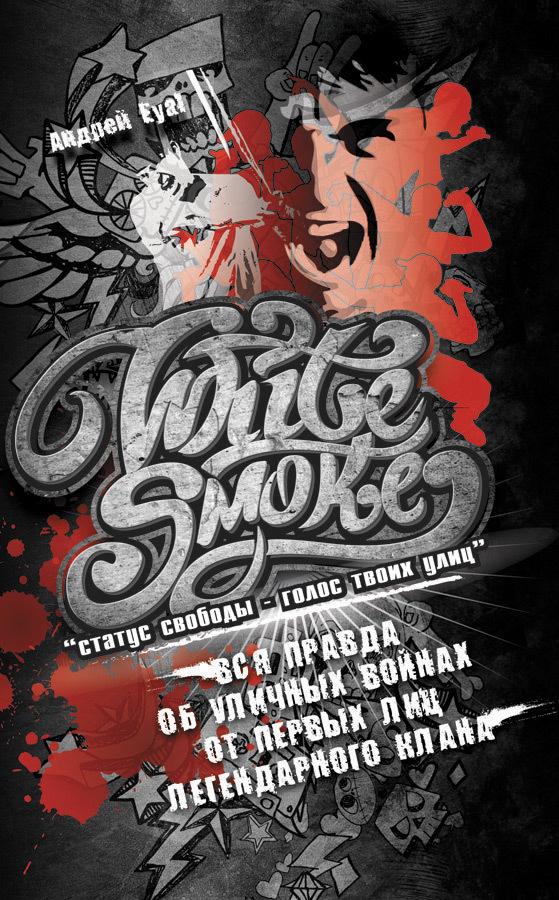 White Smoke: статус свободы – голос твоих улиц