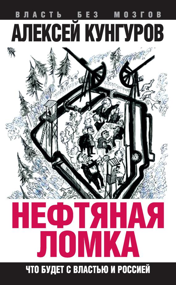 напряженная интрига в книге Алексей Кунгуров