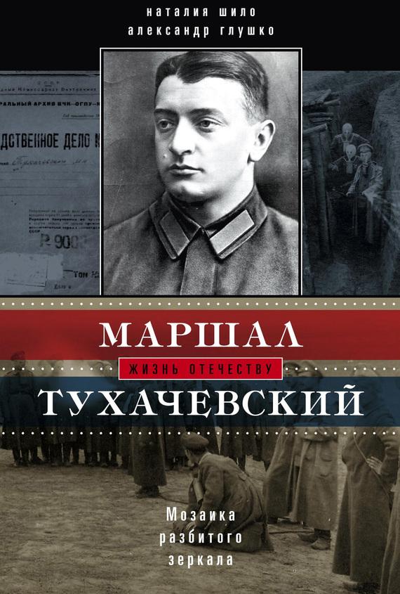 Александр Глушко Маршал Тухачевский. Мозаика разбитого зеркала адрес неизвестен