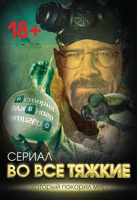 Тушин, Вадим  - Во все тяжкие. История главного антигероя