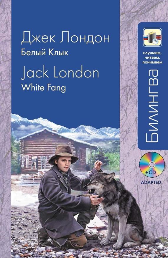 Джек лондон любовь к жизни скачать epub