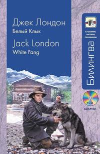 Лондон, Джек  - Белый Клык / White Fang (+MP3)