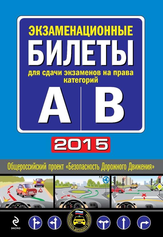 Отсутствует Экзаменационные билеты для сдачи экзаменов на права категорий А и В (с изменениями на 2015 год) билеты