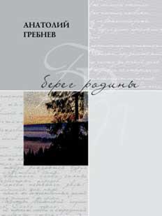 Анатолий Гребнев Берег родины виталий бернштейн это было сборник стихотворений и поэм