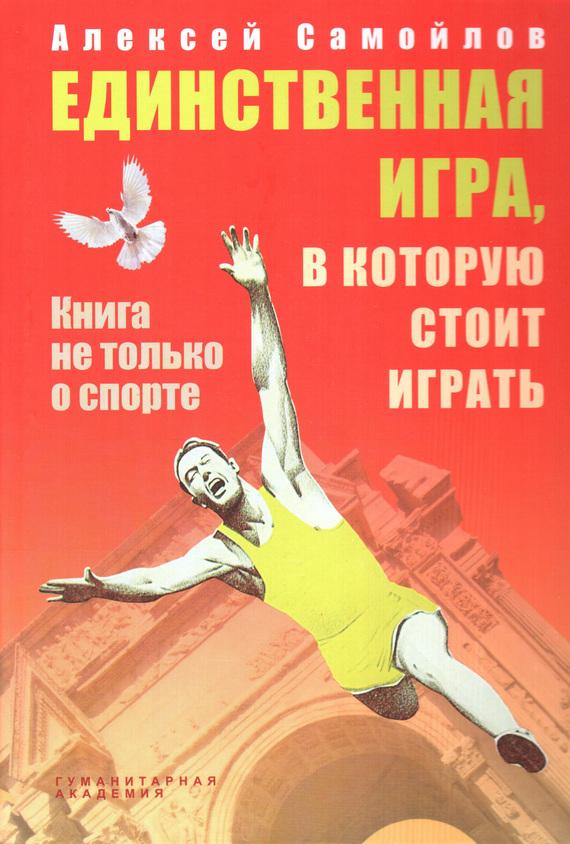 Алексей Самойлов Единственная игра, в которую стоит играть. Книга не только о спорте (сборник) сборник монархи