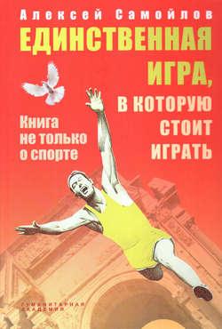 Книга не только о спорте (сборник) в форматах fb2, txt, epub, pdf, а