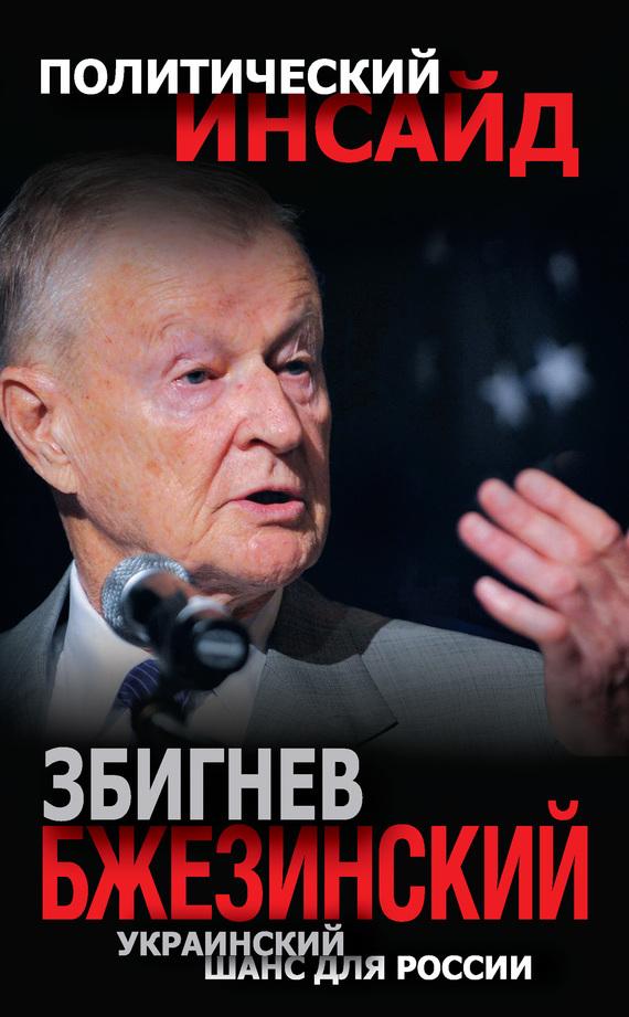 Збигнев Казимеж Бжезинский Украинский шанс для России купить часы invicta в украине доставка из сша