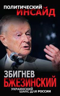 - Украинский шанс для России