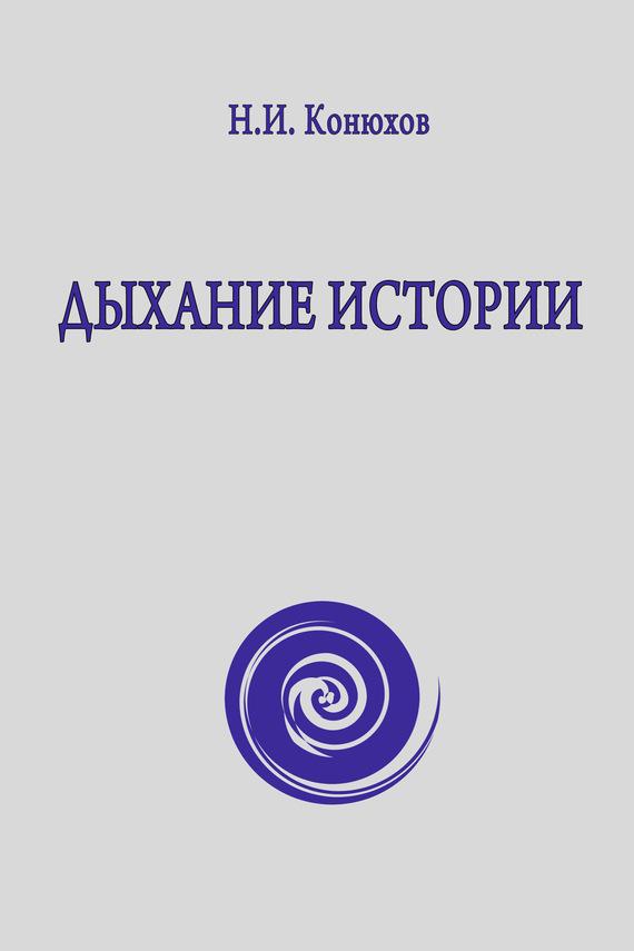 Николай Конюхов - Дыхание истории