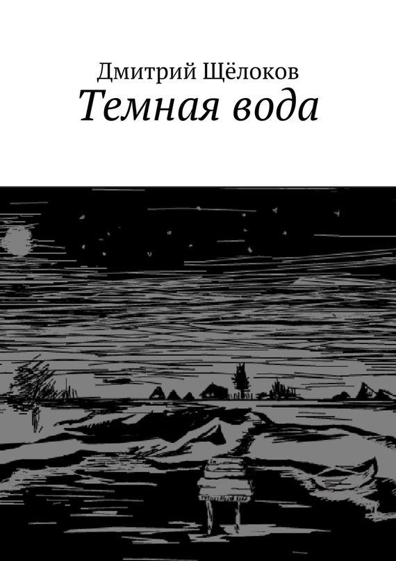 Дмитрий Щёлоков Темная вода (сборник) дмитрий лихачев письма о добром