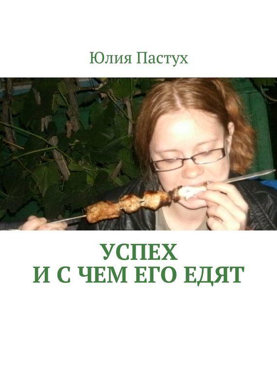 Юлия Пастух Успех. И с чем его едят успех
