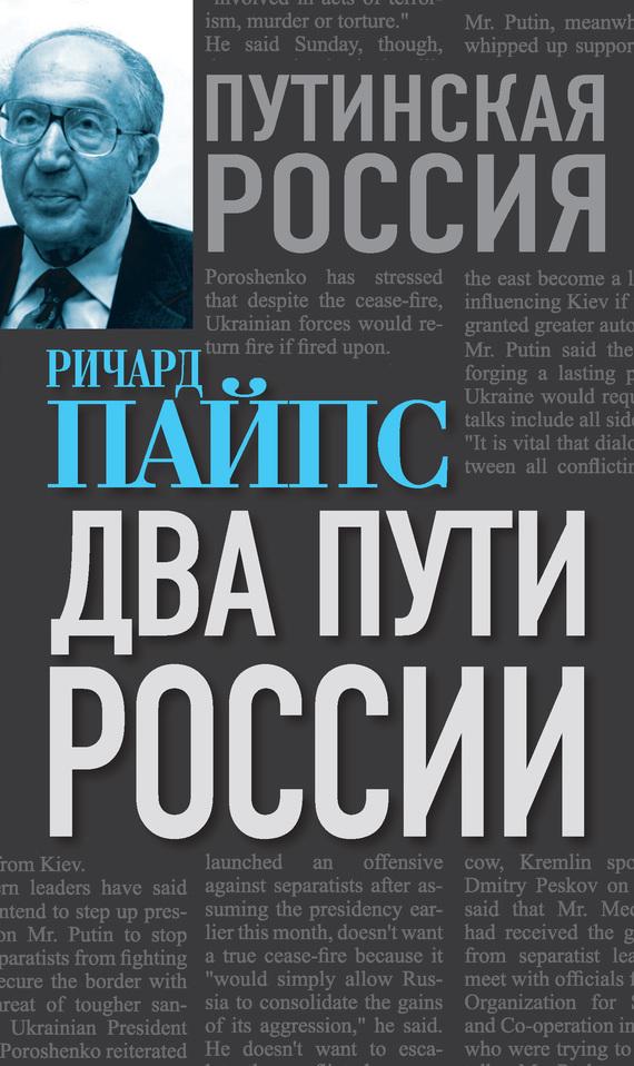 Ричард Пайпс Два пути России пайпс р сергей семёнович уваров жизнеописание