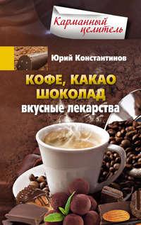 - Кофе, какао, шоколад. Вкусные лекарства