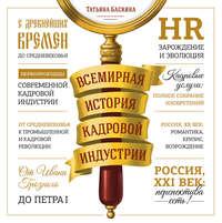 Баскина, Татьяна  - Всемирная история кадровой индустрии