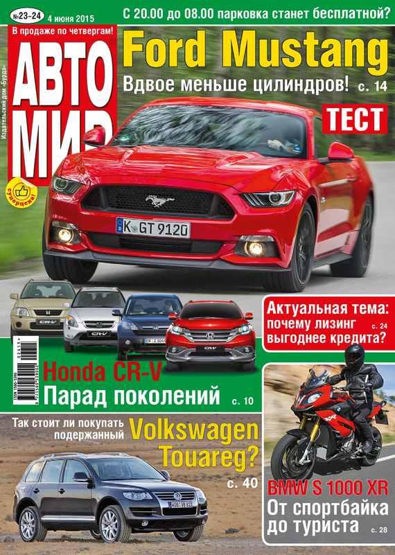 ИД «Бурда» АвтоМир №23-24/2015 отсутствует автомир 24 2017