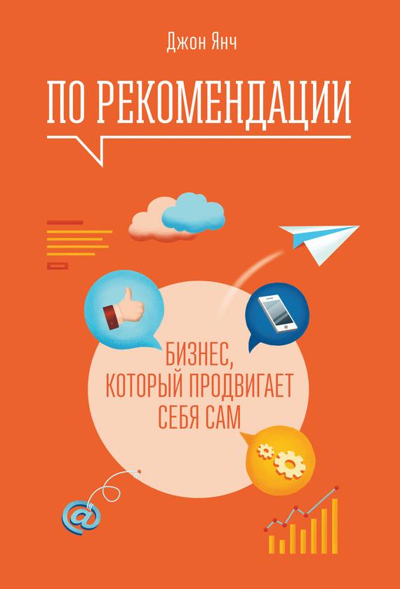 Книга притягивает взоры 12/91/23/12912321.bin.dir/12912321.cover.jpg обложка