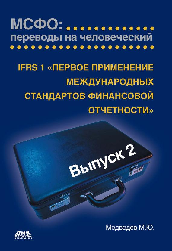 М. Ю. Медведев IFRS 1 «Первое применение международных стандартов финансовой отчетности»