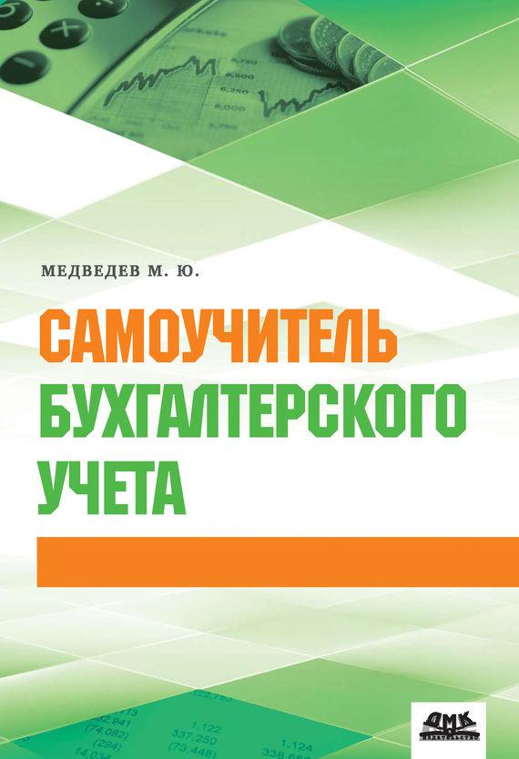 М. Ю. Медведев Самоучитель бухгалтерского учета елизаров м ю библиотекарь